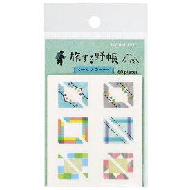 コクヨ KOKUYO 【限定】シール旅する野帳コーナー