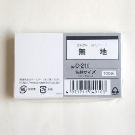 コレクト CORRECT 情報カード名刺サイズ無地