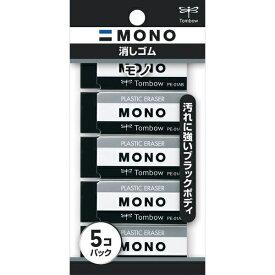 トンボ鉛筆 Tombow 消しゴムモノPE01ブラック5Pパック JCC-561
