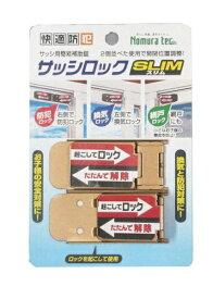 ノムラテック Nomura Tec 快適防犯 サッシロック SLIM 2P N-1114 ブロンズ
