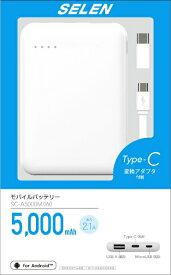 セレン SELEN モバイルバッテリー ホワイト SCA5000MW [5000mAh /充電タイプ]【point_rb】