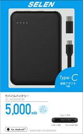 セレン SELEN モバイルバッテリー ブラック SCA5000MB [5000mAh /充電タイプ]【point_rb】
