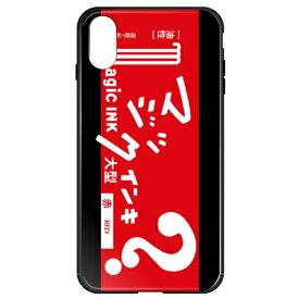 藤家 Fujiya iPhoneXR マジックインキ ガラスハイブリッドケース ghp7170-bk-c-ipxr