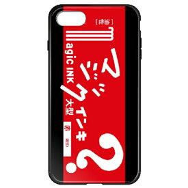 藤家 Fujiya iPhone8P/7P (5.5) マジックインキ ガラスハイブリッドケース ghp7170-bk-c-ip8p