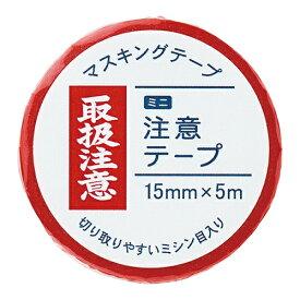 マルアイ MARUAI ミニ注意テープ 取扱注意 MT-MN4