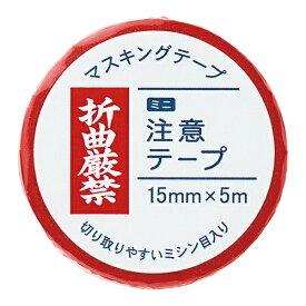 マルアイ MARUAI ミニ注意テープ 折曲厳禁 MT-MN5