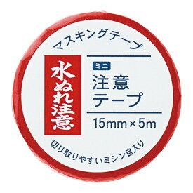 マルアイ MARUAI ミニ注意テープ 水ぬれ注意 MT-MN7