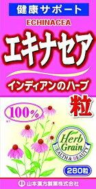 山本漢方 エキナセア粒100%280T