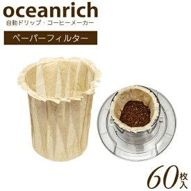 UNIQ ユニーク oceanrich専用 ペーパーフィルター UQ-ORPF60