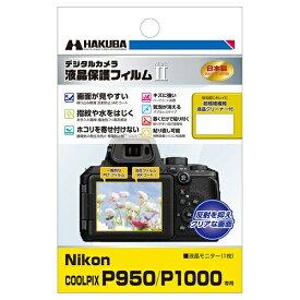 ハクバ HAKUBA 液晶保護フィルムMarkII (Nikon COOLPIX P950 / P1000 専用) ハクバ DGF2-NCP950
