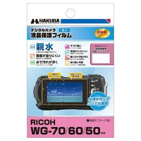 ハクバ HAKUBA 液晶保護フィルム 親水タイプ (RICOH WG-70 / WG-60 / WG-50 専用) ハクバ DGFH-RWG70