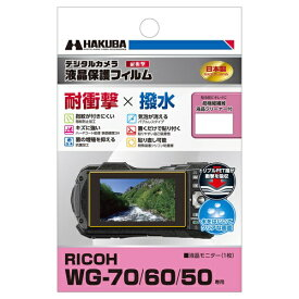 ハクバ HAKUBA 液晶保護フィルム 衝撃吸収タイプ (RICOH WG-70 / WG-60 / WG-50 専用) ハクバ DGFS-RWG70