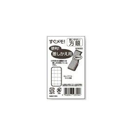 ダイゴー DAIGO 縦型鉛筆付すぐメモ差替方眼小