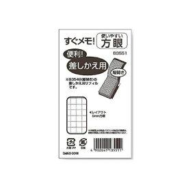 ダイゴー DAIGO 縦型鉛筆付すぐメモ差替方眼大