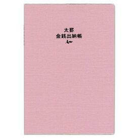 ダイゴー DAIGO 太罫金銭出納帳B5ピンク