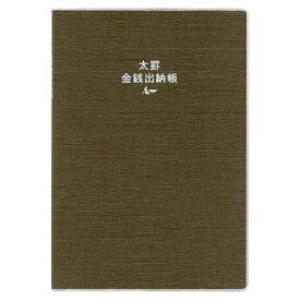 ダイゴー DAIGO 太罫金銭出納帳B5ブラウン