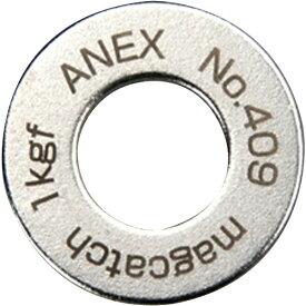 兼古製作所 アネックス 超短マグキャッチ 409