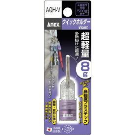 兼古製作所 アネックス クイックホルダー 紫 AQH-V