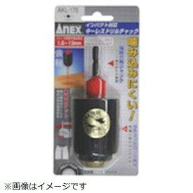 兼古製作所 アネックス インパクト対応 キーレスドリルチャック 1.5〜13mm AKL-175