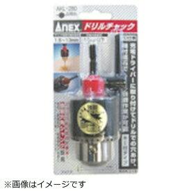 兼古製作所 アネックス ドリルチャック 1.5〜13mm AKL-280