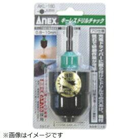 兼古製作所 アネックス キーレスドリルチャック 0.8〜10mm AKL-180