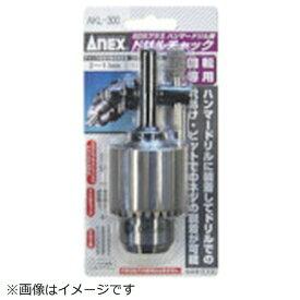兼古製作所 アネックス SDSハンマードリル用ドリルチャック 2〜13mm AKL-300