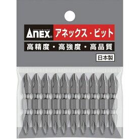 兼古製作所 アネックス パワービット10本組 両頭+2×45 (マグネットなし) AP-14-2-45