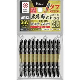 兼古製作所 アネックス 黒龍靭ビット タフ 10本組 両頭+2×65 ABR-14M-2-65