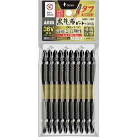 兼古製作所 アネックス 黒龍靭ビット タフ 10本組 両頭+2×110 ABR-14M-2-110