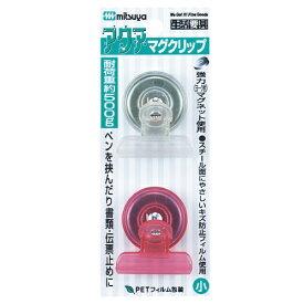 ミツヤ mitsuya アクアマグクリップ小 赤2個 AM-02P-RD