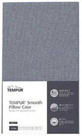 テンピュール TEMPUR 【まくらカバー】テンピュール スムースピロケース ネックピロー・ミレニアムピロー用(フィットタイプ/グレー)