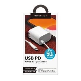 PGA USB PD AC充電器 Lightningコネクタ ホワイト Premium Style ホワイト PG-PD18LAC2W