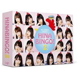 【2020年04月03日発売】 バップ VAP 「全力!日向坂46 バラエティー HINABINGO!2」 Blu-ray BOX【ブルーレイ】