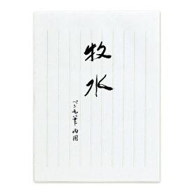 マルアイ MARUAI 藤壷 高級箋 牧水 ヒ-ホ340