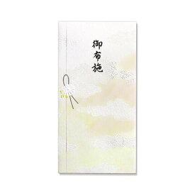 マルアイ MARUAI 縁のかたち 御布施 ノ-ユカ665