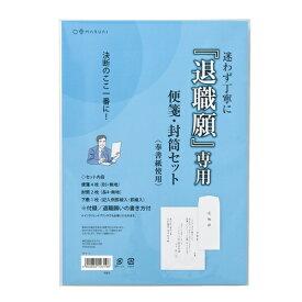 マルアイ MARUAI 退職願専用 便箋・封筒セット タイ-1