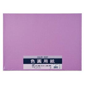 マルアイ MARUAI 色画用紙 N872 むらさき Pエ-N87PU