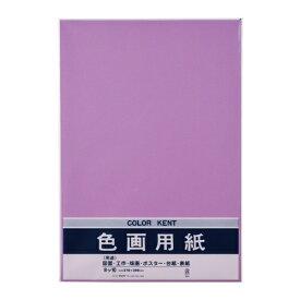 マルアイ MARUAI 色画用紙 N472 むらさき Pエ-N47PU