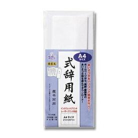 マルアイ MARUAI IJ式辞用紙A4サイズ 奉書風 GP-シシA4