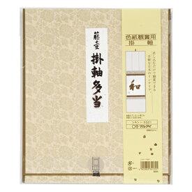 マルアイ 掛軸多当 NO 1 シキシ-カ501