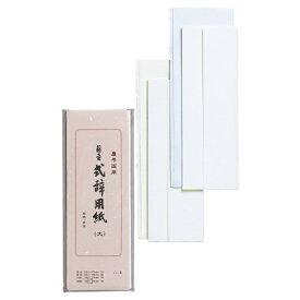 マルアイ MARUAI 式辞用紙 大 シシ-5