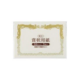 マルアイ MARUAI 賞状用紙ミニ GM-SH