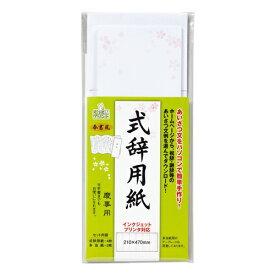 マルアイ MARUAI IJ式辞用紙 奉書風 さくら GP-シシ12