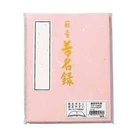 マルアイ MARUAI 芳名録 NO.43 ピンク メ-43P