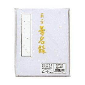 マルアイ MARUAI 芳名録 NO.43 紫 メ-43PU