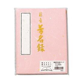 マルアイ MARUAI 芳名録 NO.45 ピンク メ-45P