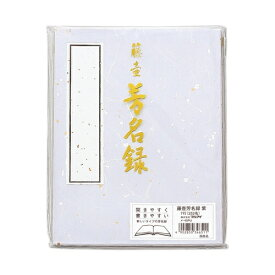 マルアイ MARUAI 芳名録 NO.45 紫 メ-45PU