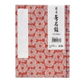 マルアイ MARUAI 藤壺 芳名録No.73R メ-73R