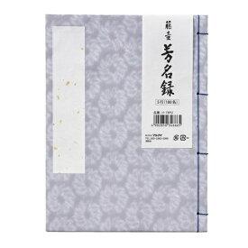 マルアイ MARUAI 藤壺 芳名録No.73PU メ-73PU