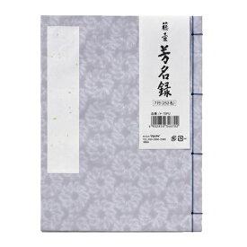 マルアイ MARUAI 藤壺 芳名録No.75PU メ-75PU